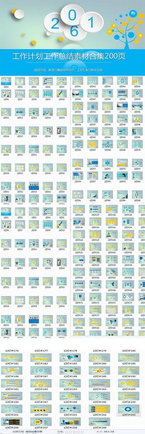 创意简洁商务通用ppt图表合集200页模板下载