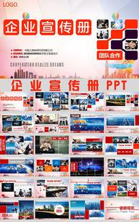 大气公司企业宣传册ppt模板