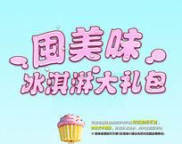 粉色冰淇淋可愛好吃的字體樣式設計