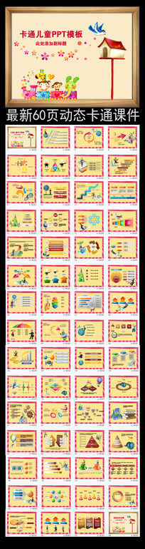 卡通课件学校教育幼儿成长PPT模板