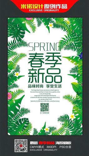 绿色简约春季海报设计