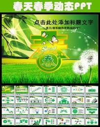 绿色图片背景春天春季动态PPT模板