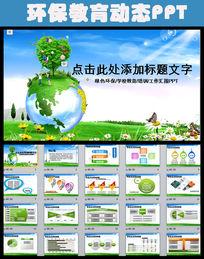 绿叶清新环保读书学习学校教育培训PPT