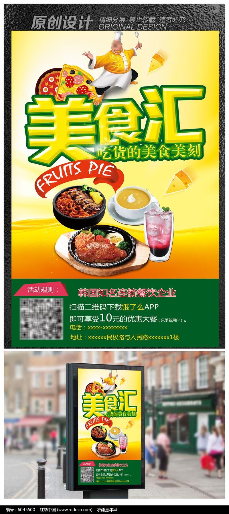 美食美味海报图片图片