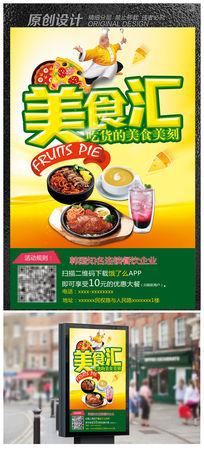 美食美味海报图片