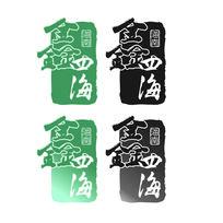 鑫四海印章logo
