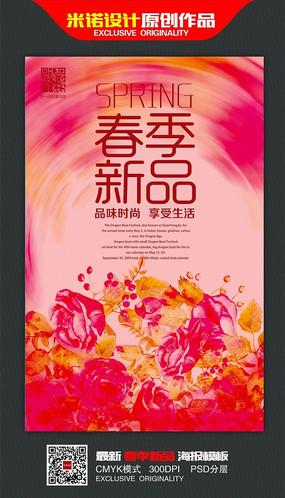 唯美时尚春季新品促销海报设计
