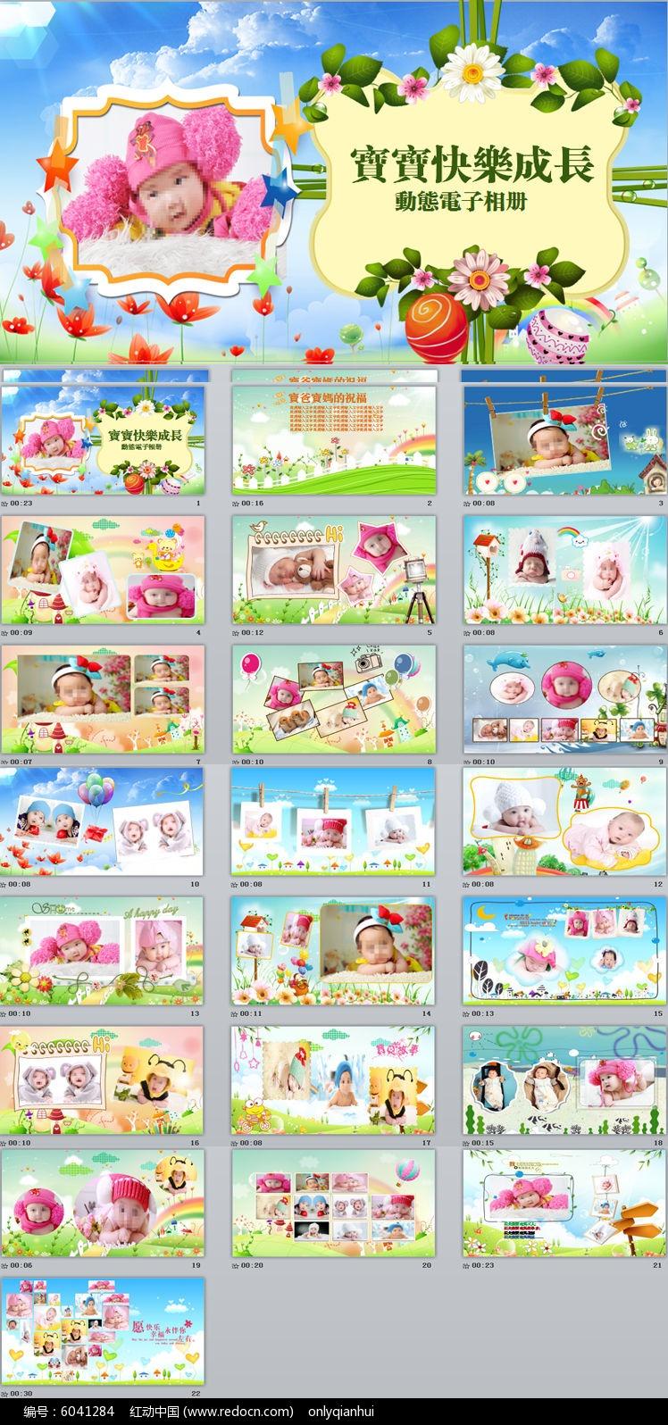 温馨可爱宝宝满月百日宴视频开场片头生日电子相册动态PPT模板图片