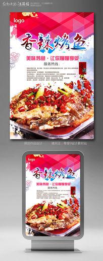 香辣烤鱼海报模版