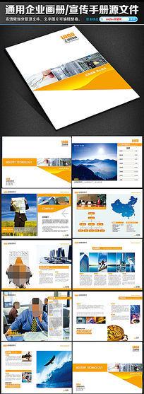 整套大气企业文化宣传画册设计展板PSD素材