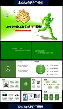 中国邮政储蓄银行动态PPT模板理财邮储