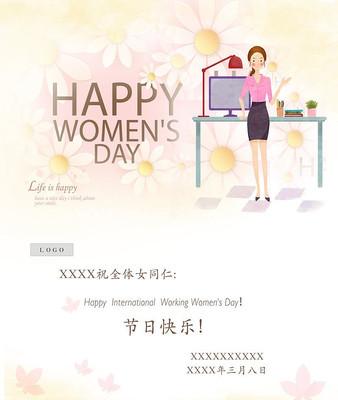 3.8国际妇女节贺卡
