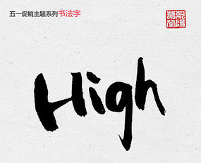 high海报促销标题字体