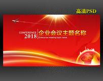 红色企业会议背景模板
