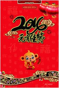 红色元宵佳节海报