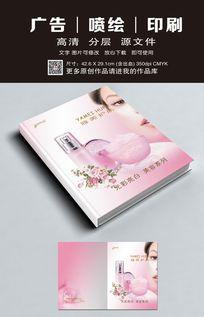 化妆品画册封面