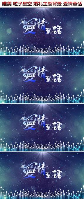 婚礼主题logo爱情童话粒子星空婚庆led背景视频素材婚礼庆典