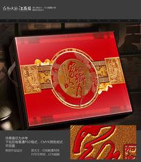 家乡月饼礼盒包装设计