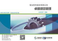 科技企业商业画册封面