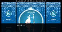 蓝色浪漫婚礼舞台背景模板