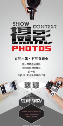 摄影比赛作品展览海报psd素材