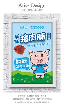 手撕猪肉脯经典原味食品海报CDR