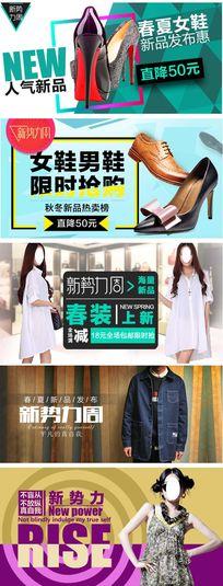 淘宝天猫女装鞋子广告海报
