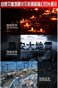 自然灾害地震火灾祈祷祝福幻灯片展示