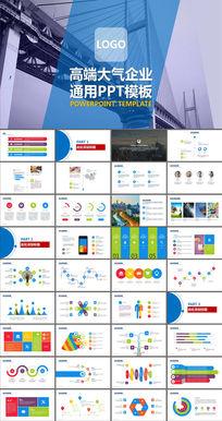 创业融资电子商务项目介绍PPT模板
