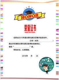 创意荣誉证书