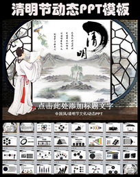 动态中国风清明节ppt设计模板