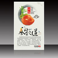 古典水墨养生之道燕窝饮食美食疗法宣传展板下载