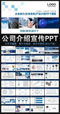 蓝色科技PPT超炫精彩公司简介动态PPT