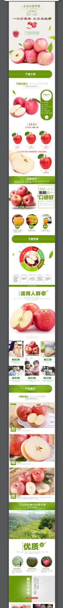 宝天猫红富士苹果详情页图片下载