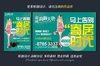 地铁房地产创意海报设计-告别寄居时代