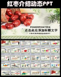 红枣产品介绍养生红枣文化ppt模板