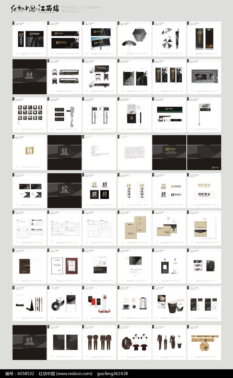 简约企业集团LOGO及VI提案设计图片