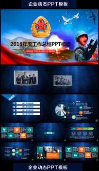 蓝色武警武装警察部队动态PPT模板