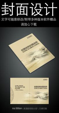 暖色小桥唯美中国风企业通用画册封面设计