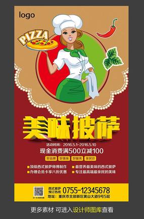 披萨美食店促销宣传海报模板