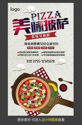 披萨食品促销海报设计
