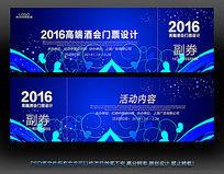 数码电器活动门票设计