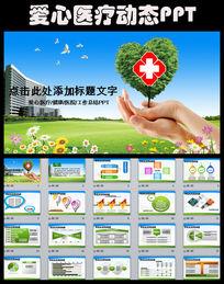 医院医疗卫生护士爱心ppt背景图片模板