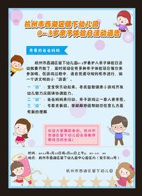 幼儿园简洁海报