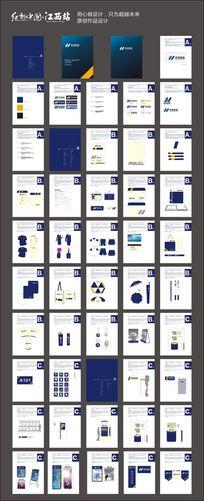 整套公司企业VI原创设计