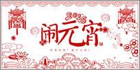中国风剪纸元宵佳节海报
