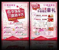 珠宝首饰类DM单爱恋珠宝首春季促销宣传单源文件
