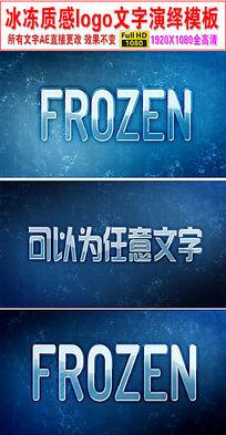 冰冻感觉logo文字特效ae模板