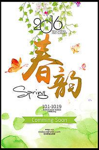 春韵水彩春季促销海报