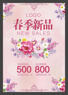 粉色春季新品上市海报背景模板